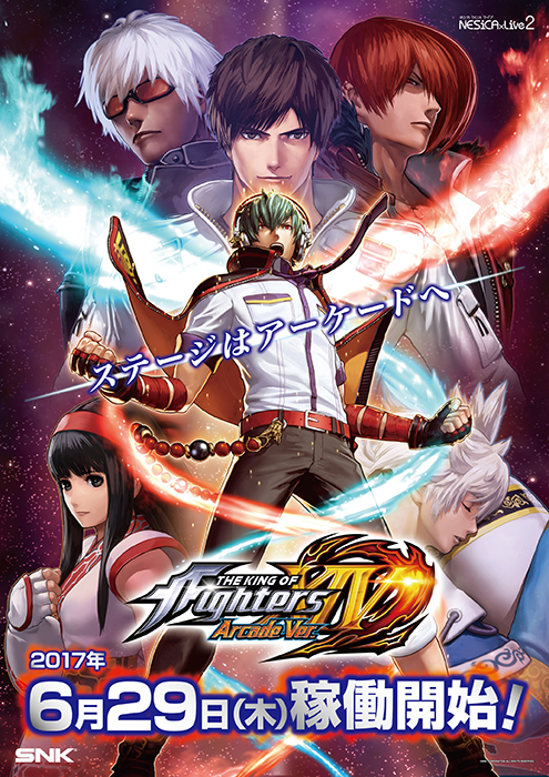 the king of fighters xiv arcade ver